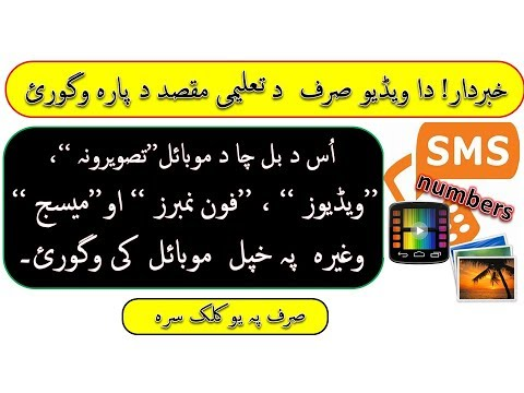How to see others mobile photos, videos, contact numbers and messeges in easayly in Pashto