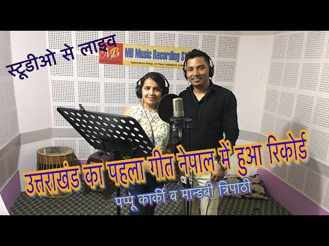 Latest Kumauni Song Recording MB Studio Nepal, Singer Pappu Karki & Mandavi Tripathi|