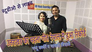 ✅उत्तराखंड का पहला गीत जो नेपाल में हुआ रिकोर्ड MB Studio Kathmandu से लाइव देखिए