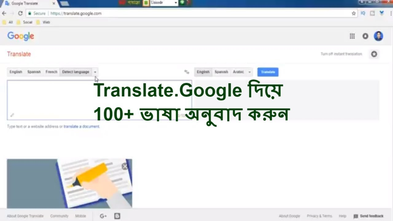 effects of google translate on vocabulary Classroom speaking practice is a very important part of eventually being able to communicate in english however, because of the risks involved in practicing a new language, some students are hesitant to speak in class.