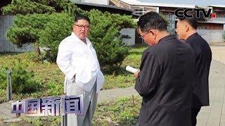 [中国新闻] 金正恩视察金刚山 指示拆除韩方设施 | CCTV中文国际