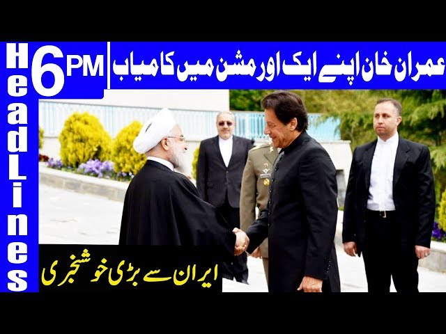 PM Imran's meeting with Iranian President Hassan Rouhani | Headlines 6 PM | 22 Apr 2019 | Dunya News