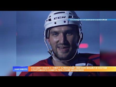 Посоветуемся с «Ови»? Александр Овечкин вошёл в состав спортивного совета при Главе Мордовии