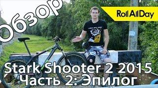 Roll All Day: Обзор велосипеда Stark Shooter 2 2015 Часть 2: Эпилог(Довольно скучное, но на мой взгляд нужное видео, которое является дополнением или эпилогом к обзору этого..., 2015-09-04T22:04:13.000Z)