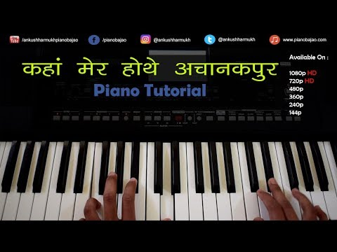 कहा मेर होथे अचानकपुर गाँव -  Cg Piano/Casio Tutorial