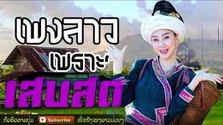 LAOS SONG - รวมเพลงลาวม่วนๆ 2018 -  LAO SONG 2018