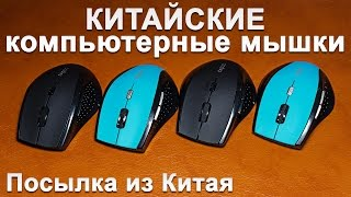 Компьютерные мышки из Китая | Computer Mouse from China(, 2015-07-07T19:14:04.000Z)