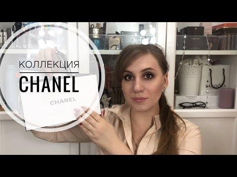 Моя коллекция Chanel: парфюмерия и косметика