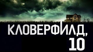 Кловерфилд, 10 - Русский HD Трейлер 2016