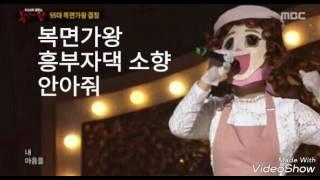 소향 안아줘 -복면가왕 흥부자댁 안아줘 3연승 So Hyang