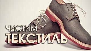 Как почистить текстильной обувь, общий уход