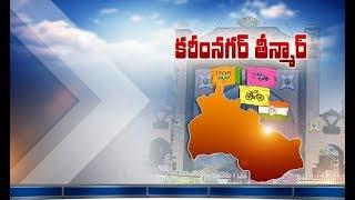 TRS & Congress are Neck to Neck | as Political Scenario Heats Up in Karimnagar Constituency