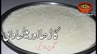Easy Homemade Yogurt, گھر پر دہی جمائیں, How to make Yogurt at home easy recipe (Punjabi Kitchen)