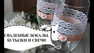СВАДЕБНЫЕ СВЕЧИ, БОКАЛЫ И БУТЫЛКИ СВОИМИ РУКАМИ// Мастер-класс : Свадебный переполох - видео 5