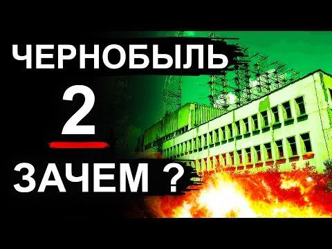 Чернобыль. Зачем создали