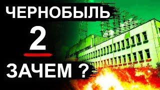 Чернобыль. Зачем создали Чернобыль 2