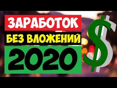 ТОП 14 САЙТОВ ДЛЯ ЗАРАБОТКА В ИНТЕРНЕТЕ / РЕАЛЬНЫЙ ЗАРАБОТОК БЕЗ ВЛОЖЕНИЙ 2020