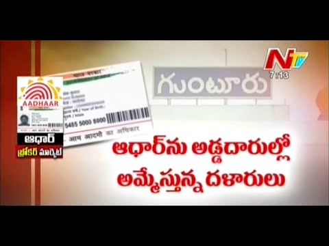 Aadhar Card Business in Guntur