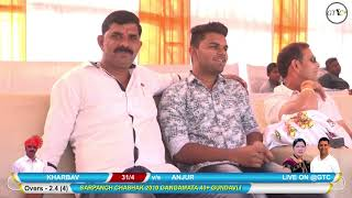 ANJUR VS KHARBAV MATCH AT SARPANCH CHASHAK 2019 GANGAMATA 40+ GUNDAVALI