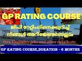 Gp Rating Course Basic Details Must Watch Before Joing Gp Rating In Malayalam  Mp3 - Mp4 Download