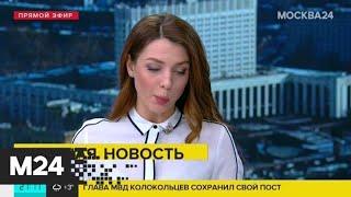 Собянин назначил Бочкарева на должность главы Стройкомплекса - Москва 24