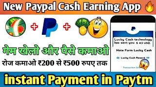 Paypal Cash earning app || Free Paypal Cash | earn money online || new earning app