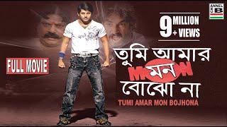 Tumi Amar Mon Bojhona | তুমি আমার মন বোঝো না | Bengali Full Movie | Nitin | Kajal | Raghuvaran