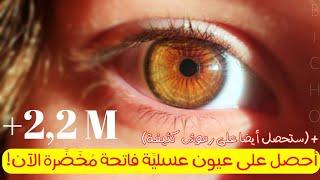 لا تستمع اذا لم تكُن تُريد عيون عسلية مخضرة في فترة وجيزة!⚠ يحتوي أيضا على رموش وحواجب كثيفة ⚠✔