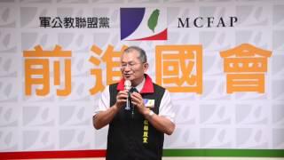 2015/06/15-軍公教聯盟黨警察節記者會-李延禧主席致詞