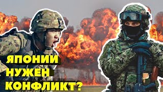 Японии нужен конфликт с Россией?