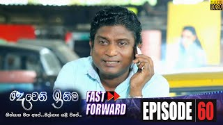 Deweni Inima Fast Forward | Episode 60 30th July 2020 Thumbnail