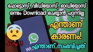 Whatsapp-ന് എന്താണ് സംഭവിച്ചത്| Photos, Videos, Audios, Download ചെയ്യാൻ പറ്റുന്നില്ല!