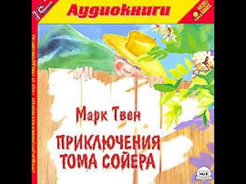 Марк Твен – Приключения Тома Сойера. [Аудиокнига]