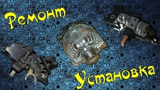 Ремонт генератора і його установка в Ford Mondeo II (mk2)