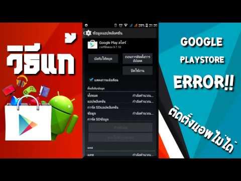 วิธีแก้ Play Store ขึ้นข้อผิดพลาด ติดตั้งแอพไม่ได้