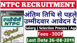 ntpc recruitment 2019[salary][selection Process][Last Date][Age][Apply Online][Notification][Fees]
