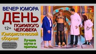 Юмористический концерт ДЕНЬ ПОЖИЛОГО ЧЕЛОВЕКА Лучшие шутки от Алексея Егорова и Ирины Борисовой