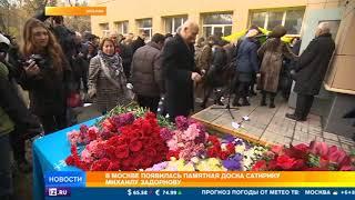 В МАИ открыли мемориальную доску сатирику Михаилу Задорнову
