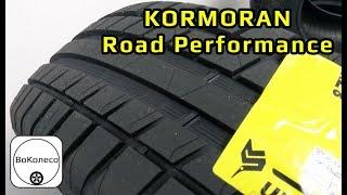 KORMORAN Road Performance /// обзор 2018