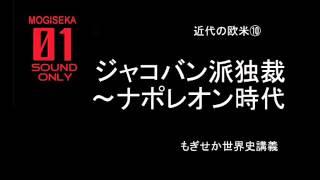 もぎせか世界史講義 http://www.h2.dion.ne.jp/~mogiseka/