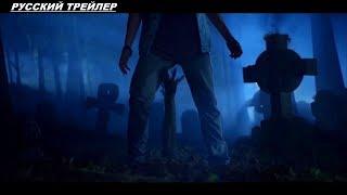 Бладфест — (Русский трейлер) 2019