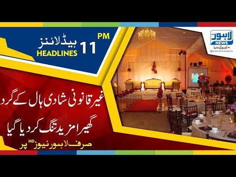 11 PM Headlines Lahore News HD - 22 January 2018