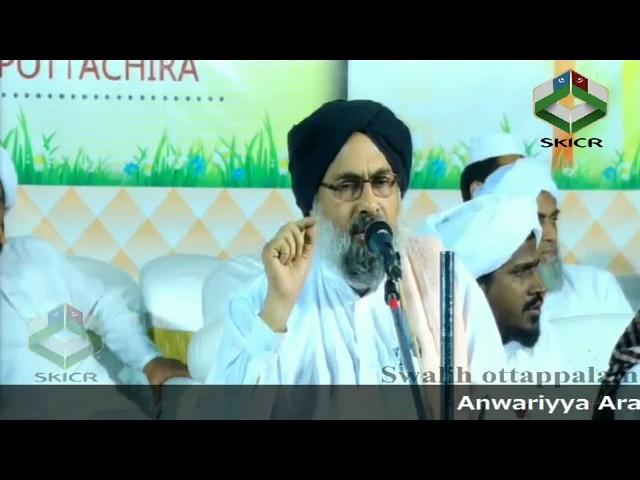 Shikuna Elamkulam Bappu Musliyar Naseehath Duaa   05-02-2017