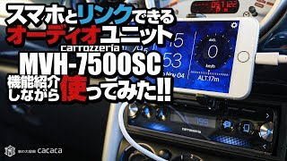 【後編】スマホとリンクできるオーディオユニット「MVH-7500SC」の機能紹介!