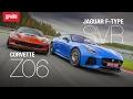 Chevrolet Corvette Z06 ? Jaguar F-type SVR ??????????? ? ????-??????