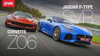 Chevrolet Corvette Z06 И Jaguar F-Type Svr Тест-Драйв