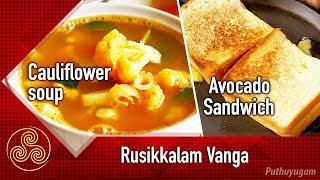 Rusikkalam Vanga 24-09-2018 – PuthuYugam tv Show