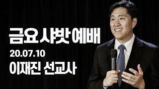 [Brad TV] 20년 7월 10일 브래드TV 금요 샤밧 예배 Live