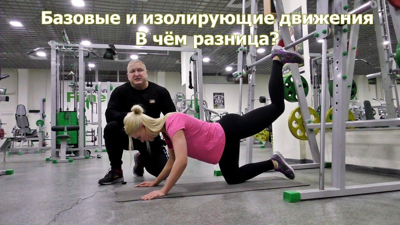 Что такое базовые и что такое изолирующие упражнения.  И снова ягодицы