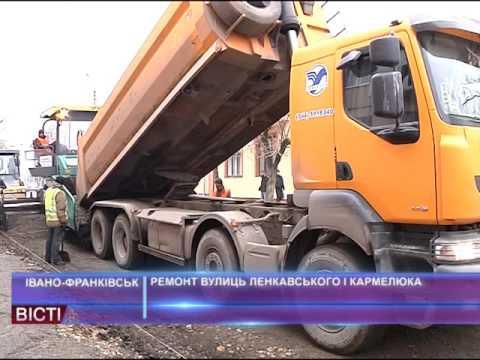 Відремонтовані Ленкавського таКармелюка розвантажать центр міста